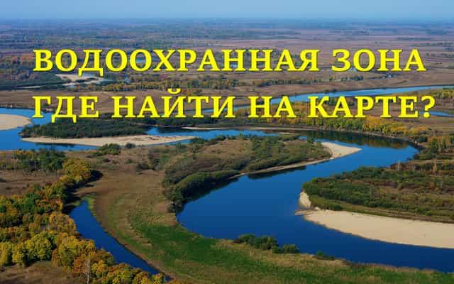 Сколько метров водоохранная зона реки для строительства частного дома