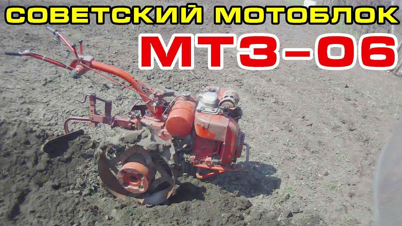 Мотоблок мтз 05