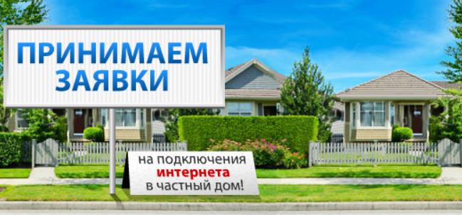 Беспроводной интернет в деревню с безлимитными тарифами