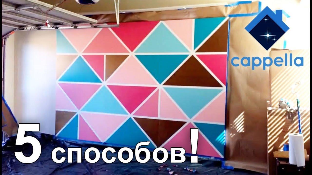 Декоративные рисунки для эксклюзивного декора стен своими руками