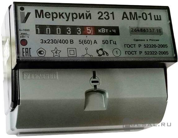 mercury 231