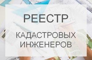 кадастровые инженеры московская область росреестр
