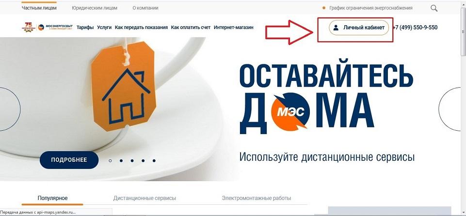 Тарифы на электроэнергию в москве: ночью, днем, по счетчику