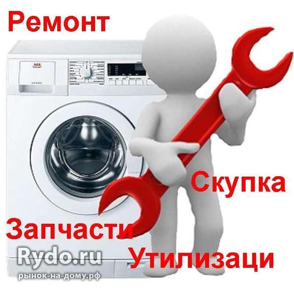 Куда сдать стиральную машину за деньги на утилизацию?