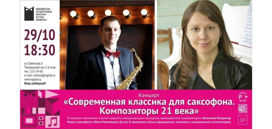 Ближайшие концерты композиторов современной классики