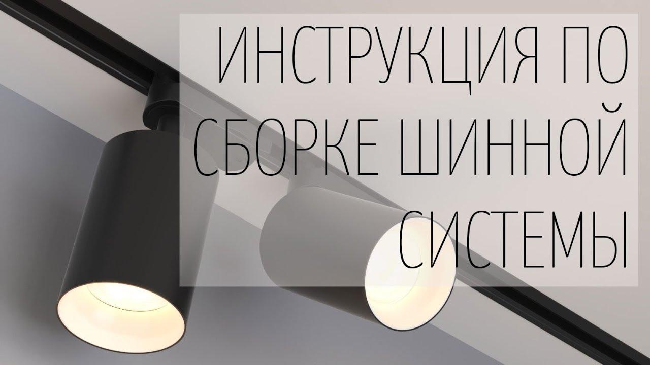 Трековая система освещения: применение в интерьере квартиры, шинные системы для дома и торговых отделов