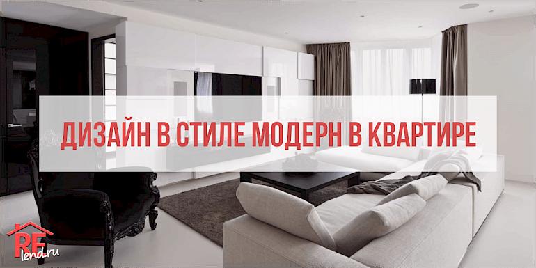 Стиль модерн в интерьере квартиры. фото и видео идеи. особенности