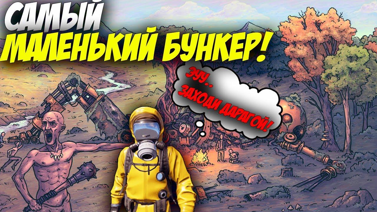 Как построить мини бункер?