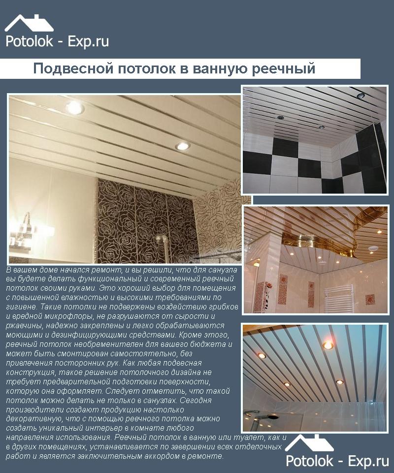 Потолок из деревянных реек в дизайне интерьера