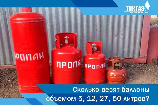 сколько килограмм газа в 50 литровом баллоне
