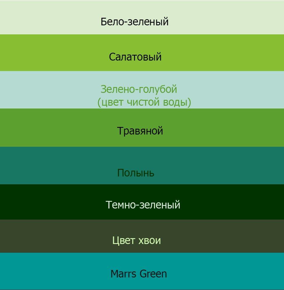 зеленые оттенки цветов