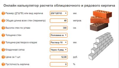 онлайн калькулятор кирпича для дома
