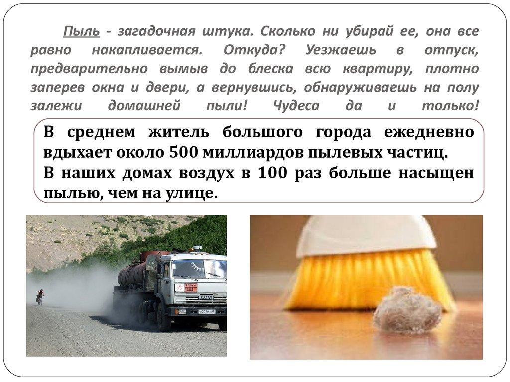 откуда родом пыль