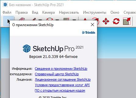 sketchup модели