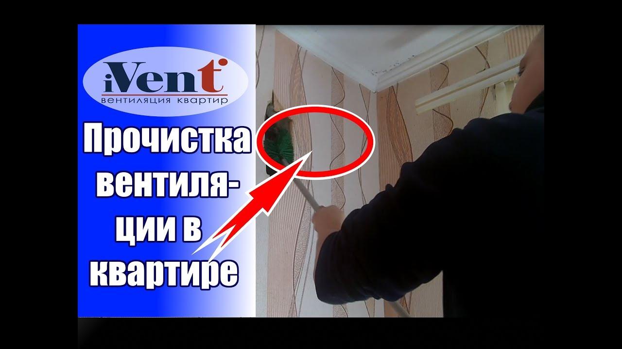 прочистка вентиляции в квартире