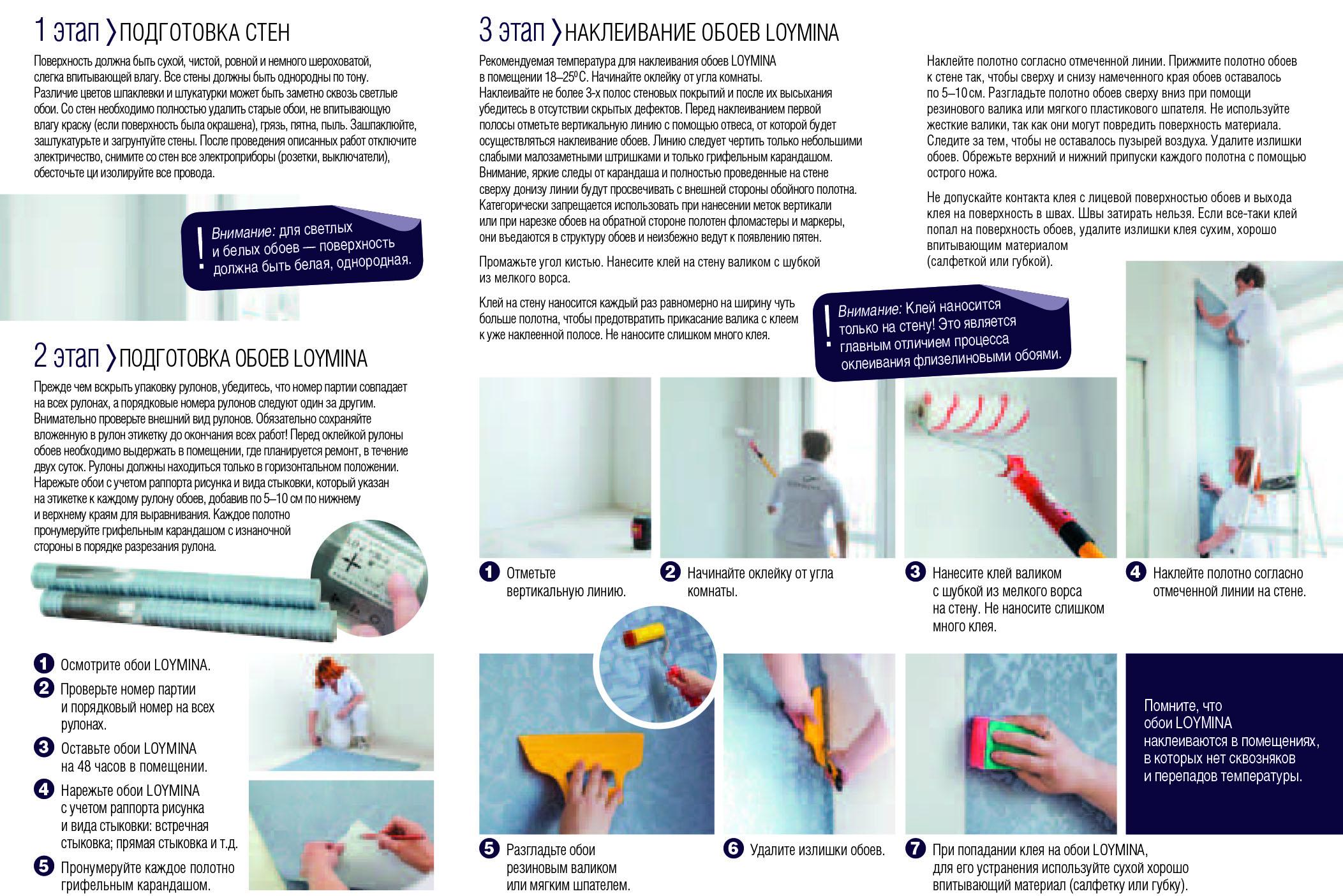Как правильно клеить бумажные обои: пошаговая инструкция