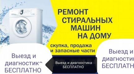 Утилизация стиральных машин за деньги или бесплатно