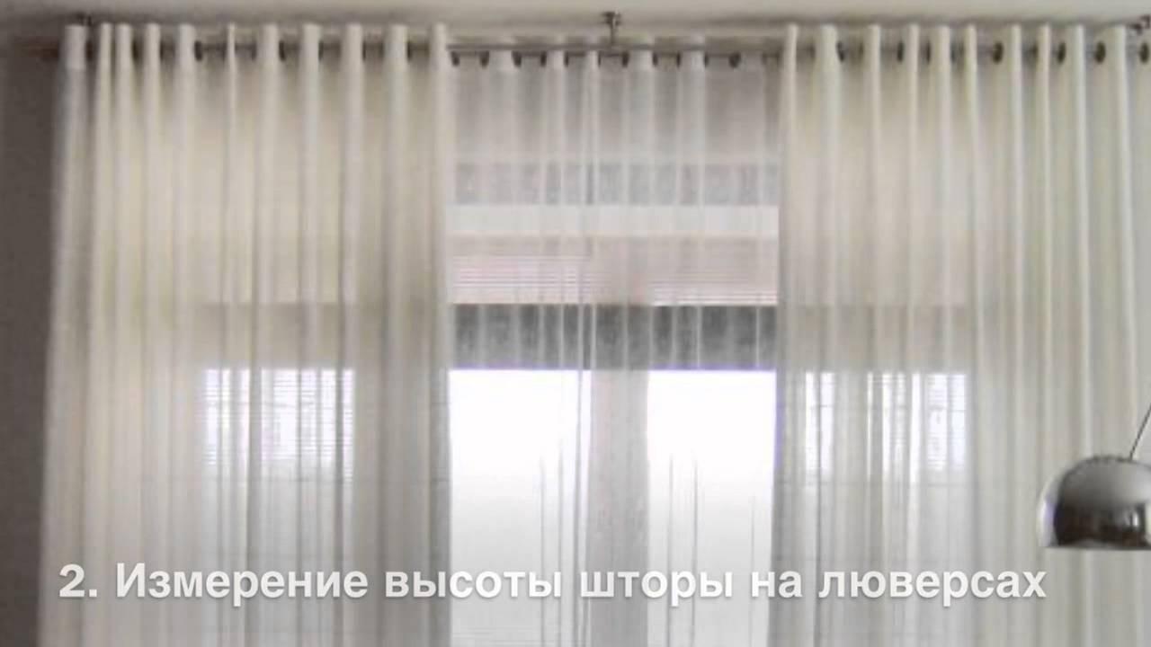 Какой длины должны быть шторы? как подобрать ширину и высоту занавесок от пола?