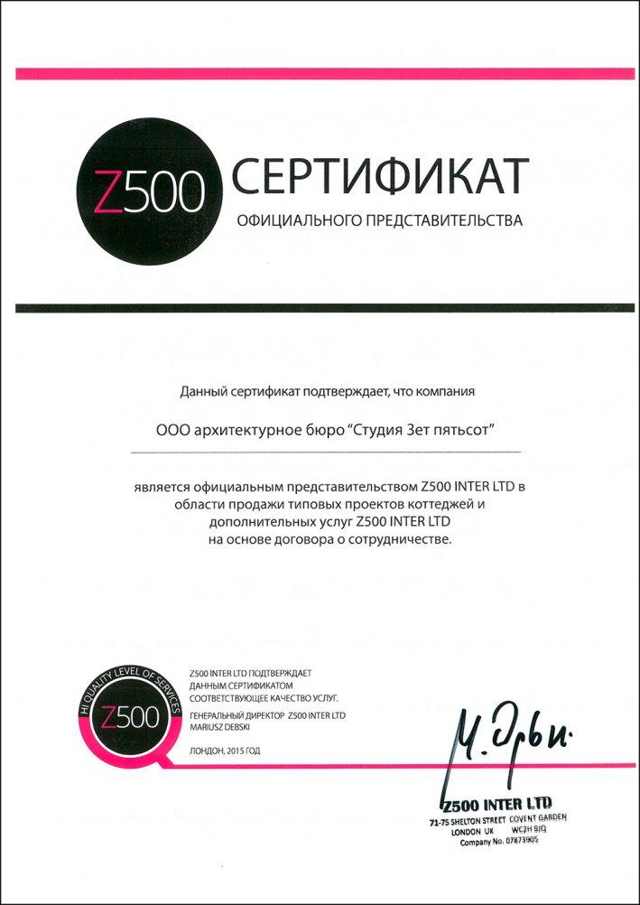 z500 pl