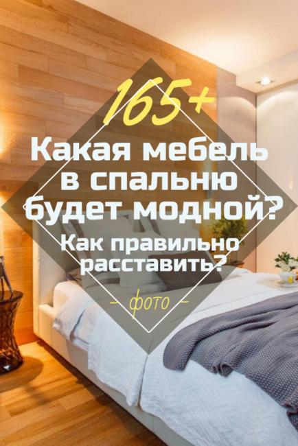 Что повесить над кроватью в спальне по фен-шуй? инструкция, фото, новинки дизайна, отзывы