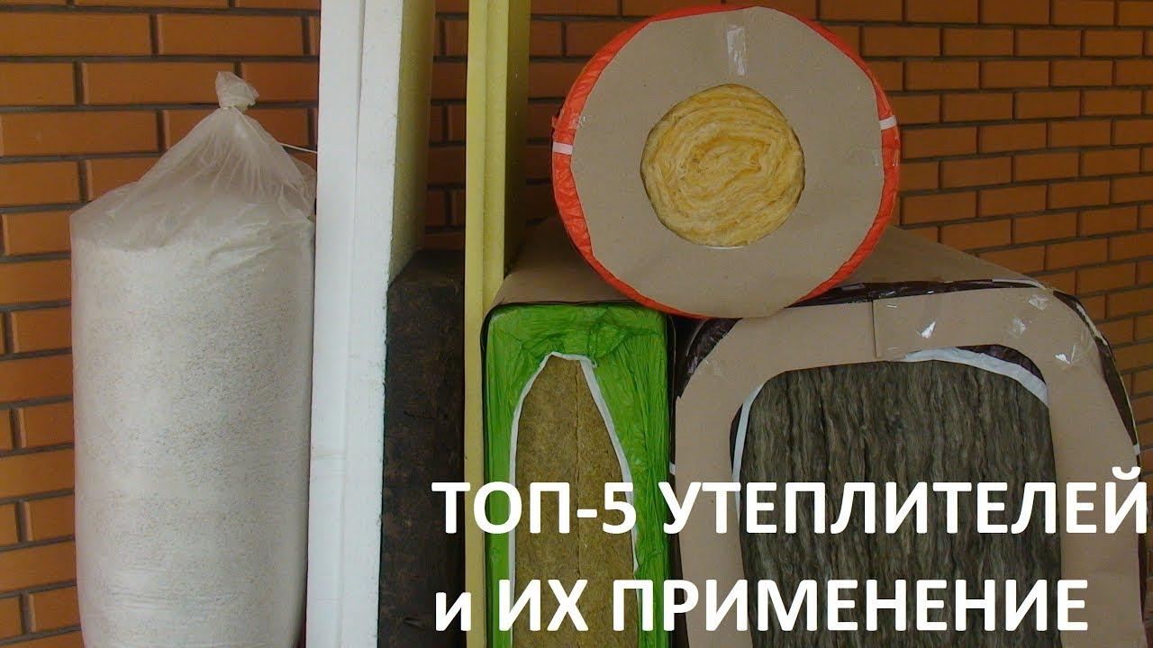 Утеплители для наружных стен дома: виды, как выбрать, лучшие марки