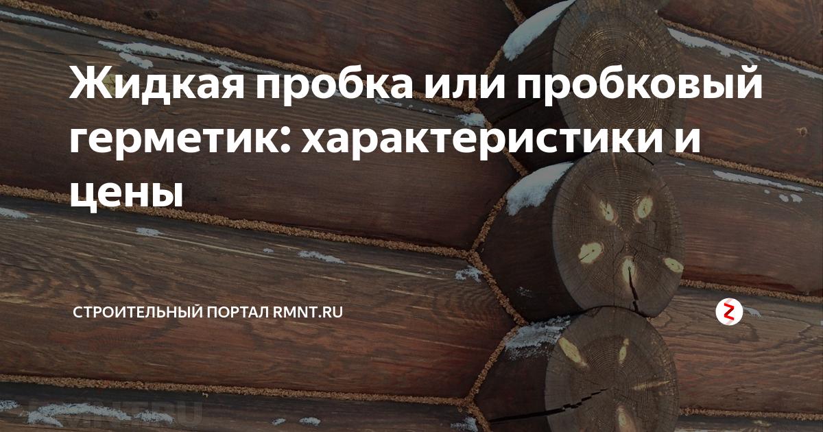 Пробковый герметик izocork - купить у официального дилера в москве