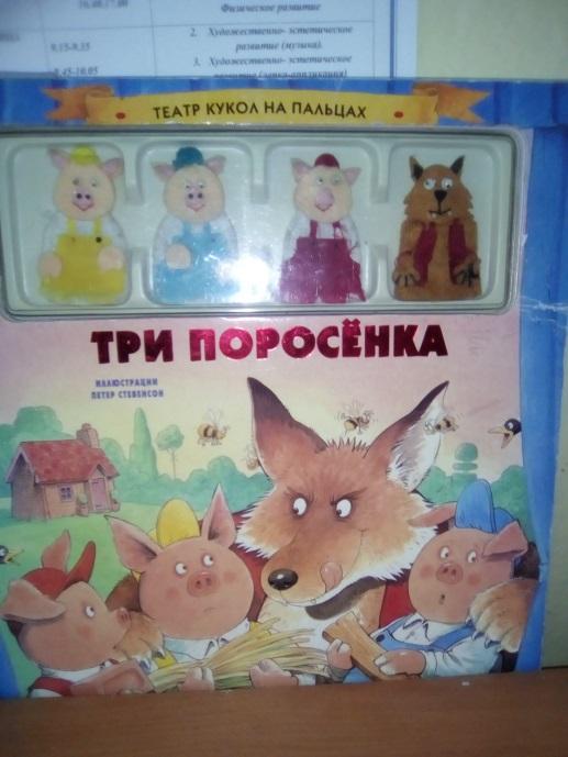 Три поросенка - сказки михалкова: читать с картинками, иллюстрациями - сказка dy9.ru