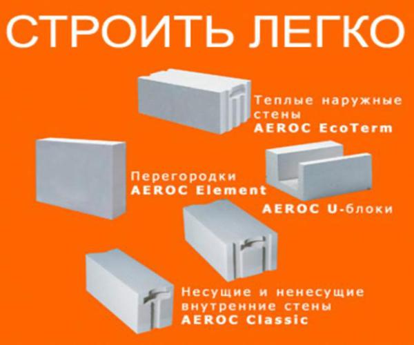 Газобетон aeroc: характеристики и инструкция по применению