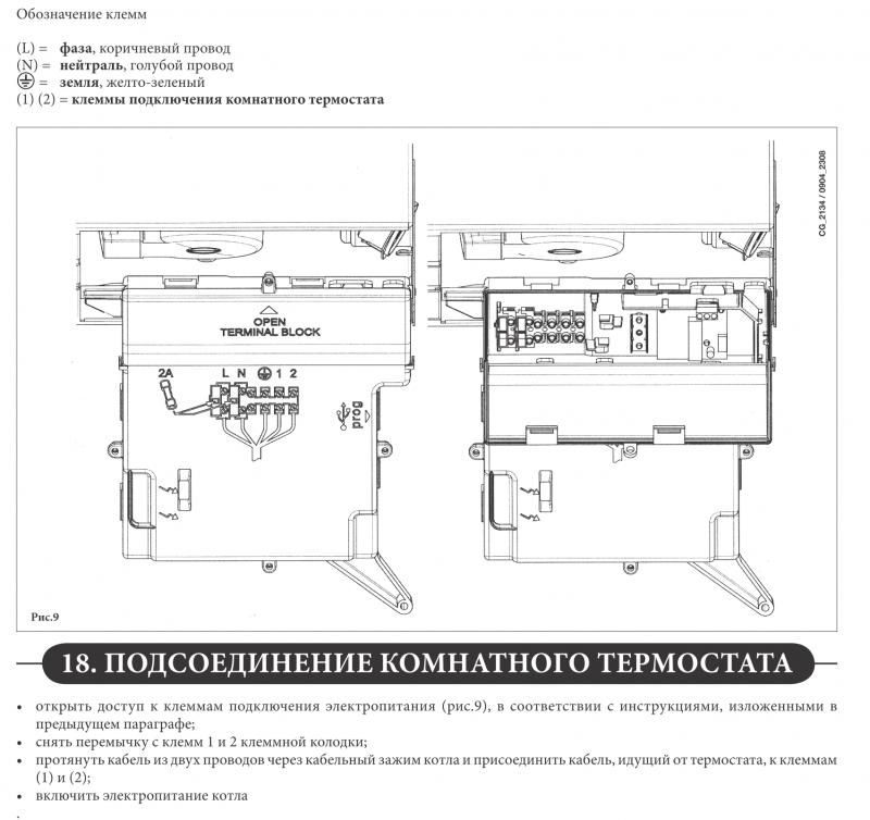 беспроводной комнатный термостат