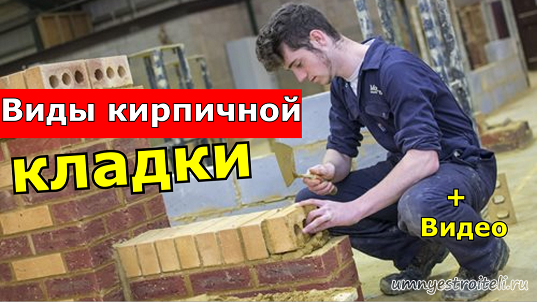 Инструкция по кладке кирпича