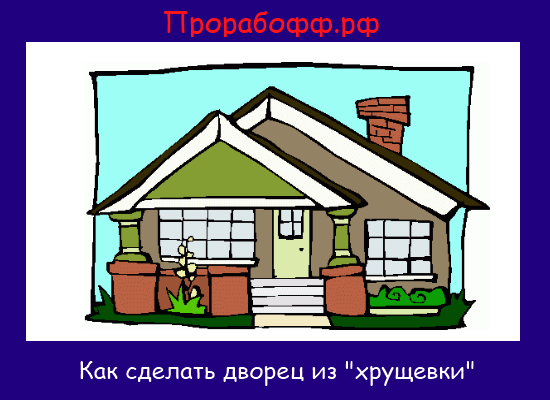 pereplanirovka-hrushhevki
