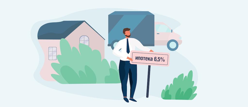 ипотечный кредит на строительство частного дома