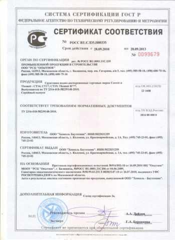Бетоноконтакт (48 фото): применение грунтовки «бетон контакт», технические характеристики составов