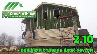 Обшивка дома блок-хаусом: деревянные и металлические виды, подготовка и монтаж
