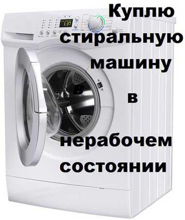 сдать стиральную машину на запчасти