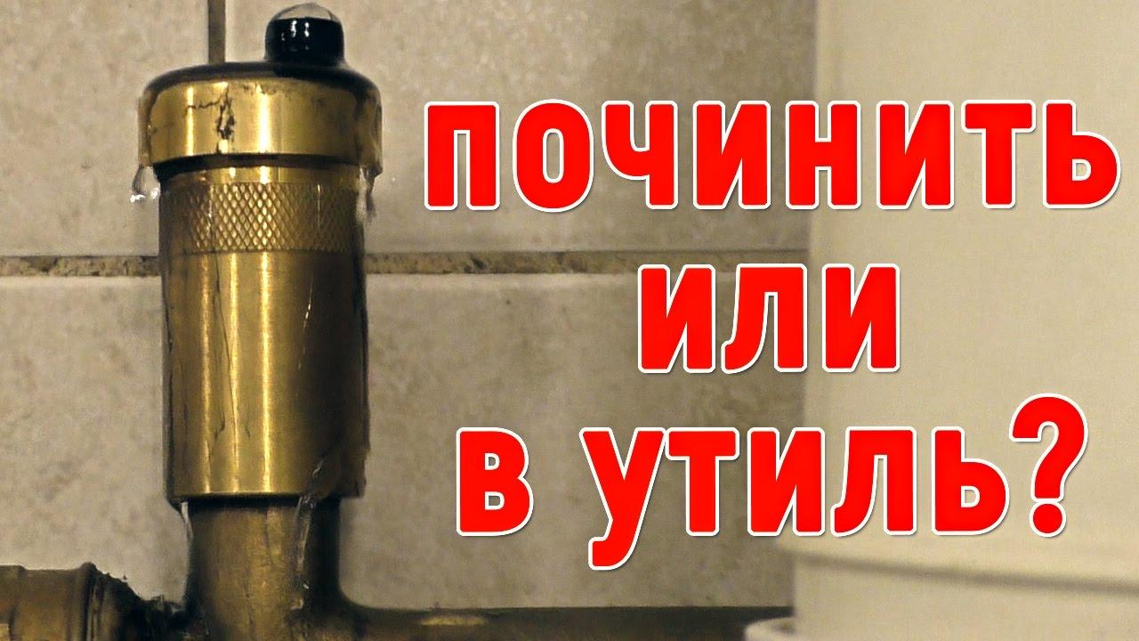 Какой клапан для спуска воздуха из системы отопления лучше выбрать – виды и особенности