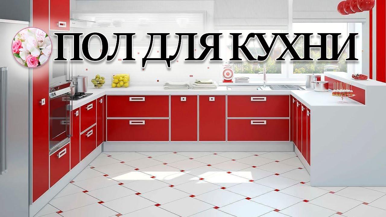 Плитка для кухни на пол для красивого дизайна + 150 фото