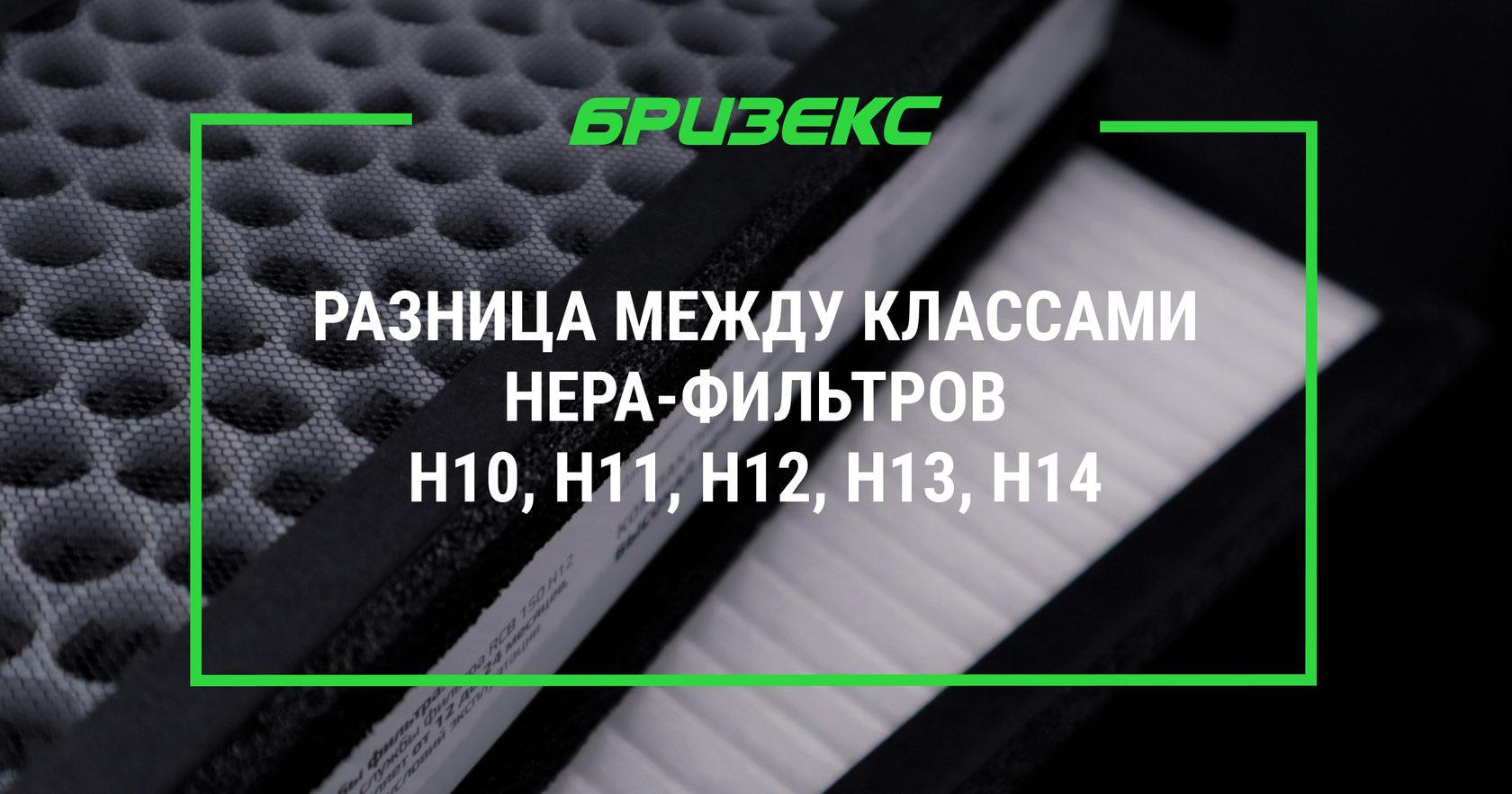 Нера 11 — 13 фильтр тонкой очистки, что это такое?