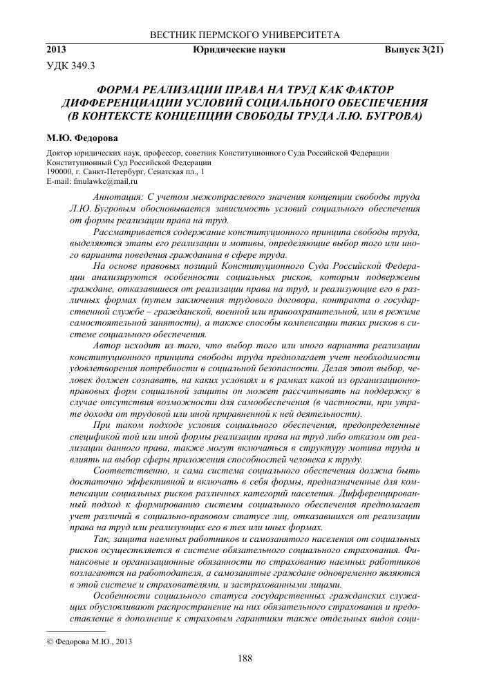 Статья 65. водного кодекса рф. водоохранные зоны и прибрежные защитные полосы - москва