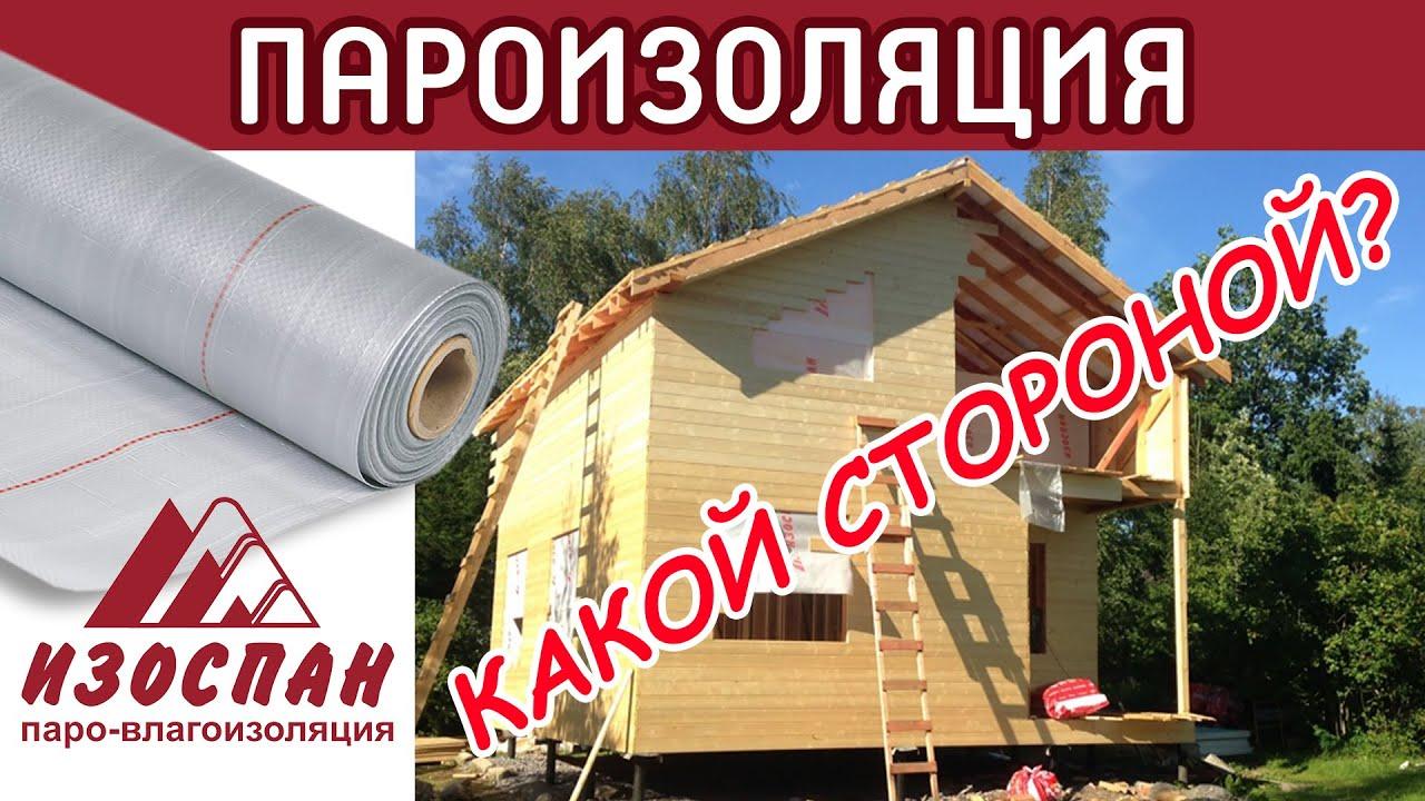 Пароизоляционная пленка для потолка - только ремонт своими руками в квартире: фото, видео, инструкции