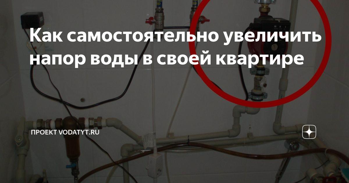Каким должно быть давление воды в квартире, что делать, если оно стало меньше?