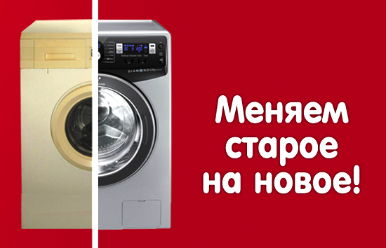сдать машинку стиральную за деньги