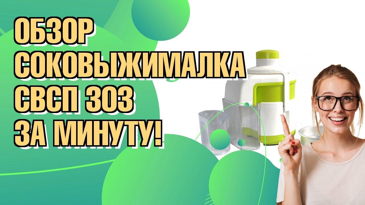 Соковыжималка мэз журавинка свсп-102-п - купить по лучшим ценам в москве в интернет-магазине