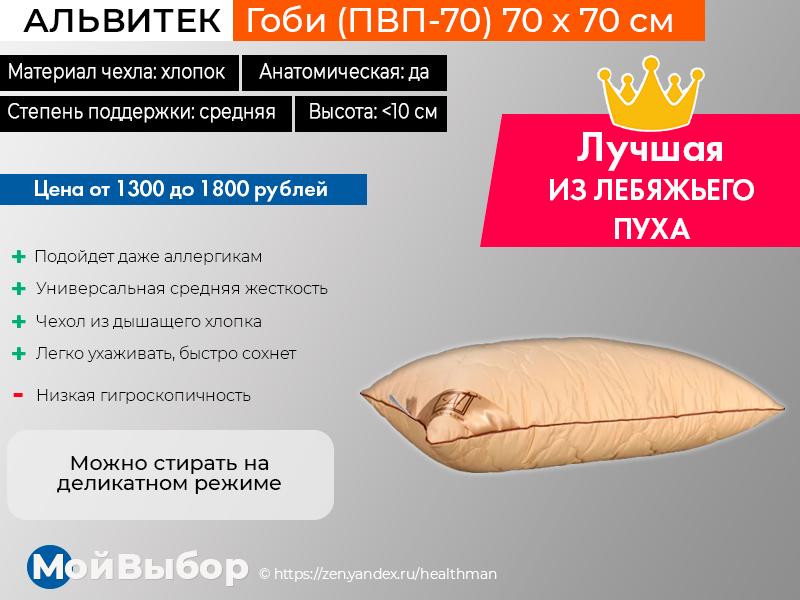 какая подушка для сна самая лучшая