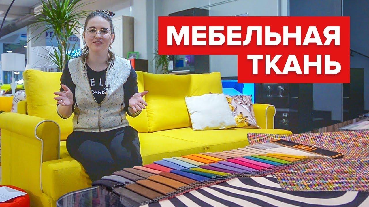 Ткань для мебели – купить мебельную ткань в москве