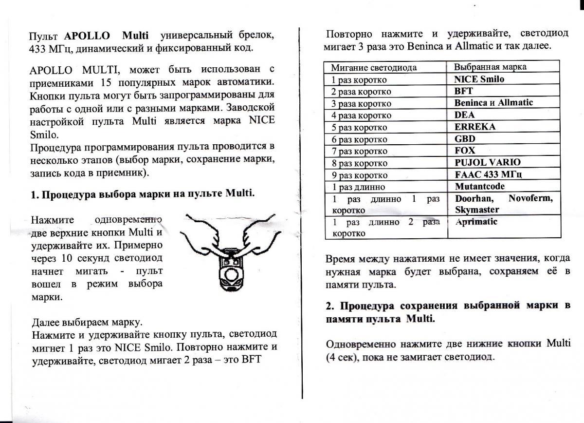 Как запрограммировать пульт от ворот | самоделки на все случаи жизни - notperfect.ru