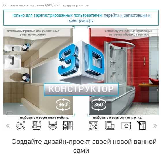 проект ванны онлайн самостоятельно бесплатно