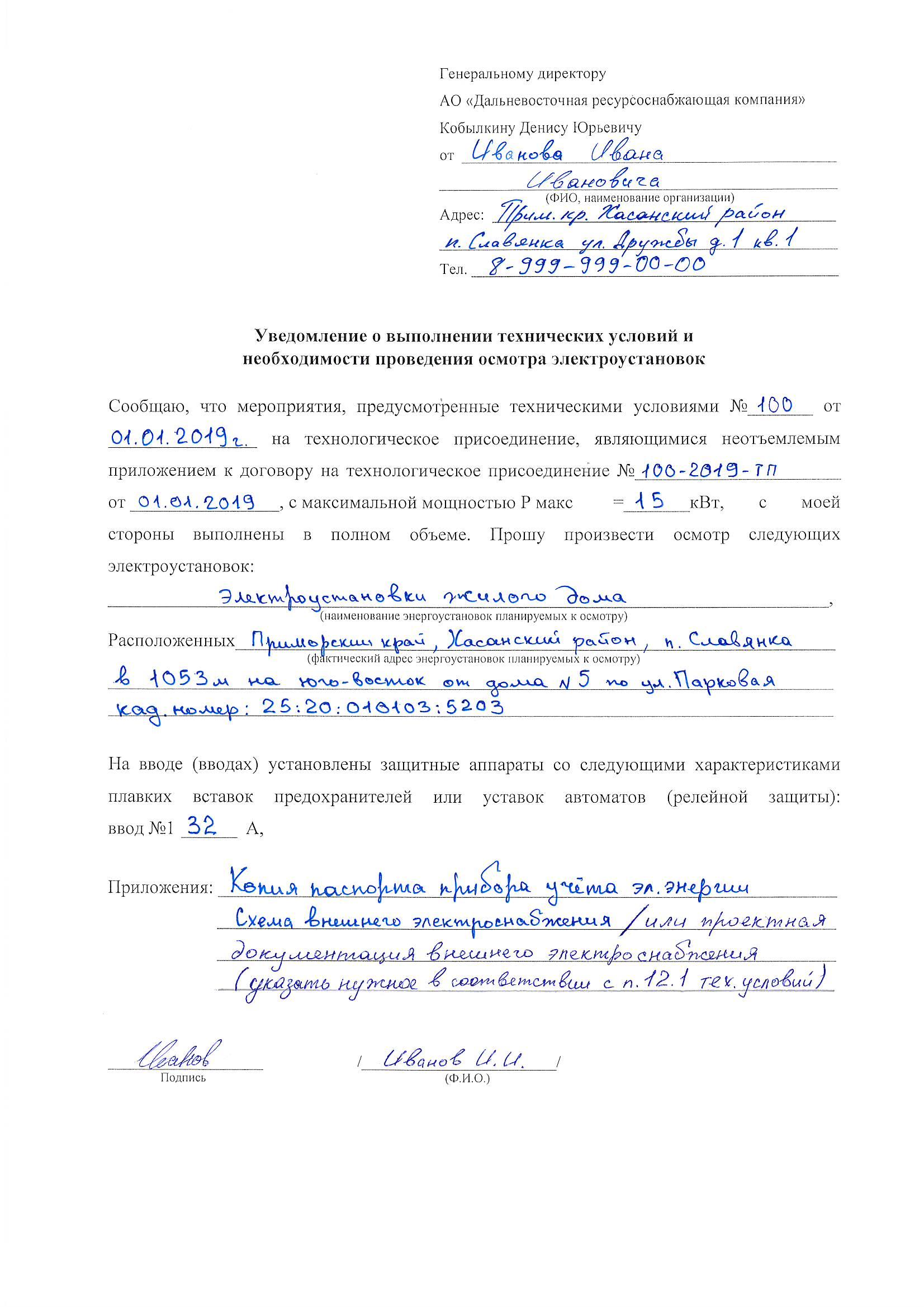Заявка на технологическое присоединение к электрическим сетям
