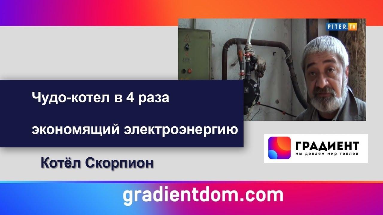 Электрокотел скорпион цена отзывы