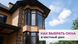 Ставим новые окна: какие лучше выбрать для квартиры?